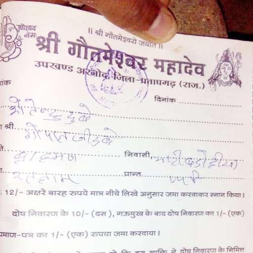 Wash away your sins in 11 bucks - India News in Hindi