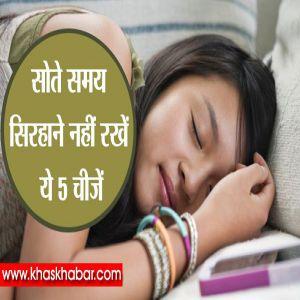 सोते समय सिरहाने नहीं रखें ये 5 चीजें