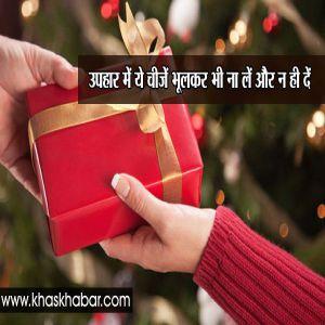 उपहार में ये चीजें भूलकर भी ना लें और न ही दें