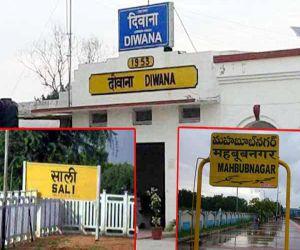 रेलवे स्टेशनों के अजीब नाम! कहीं बीवी का प्यार तो कहीं दीवाना...