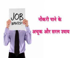 नौकरी पाने के अचूक और सरल उपाय