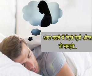 अगर सपने में दिखे ऐसी औरत, तो समझो...