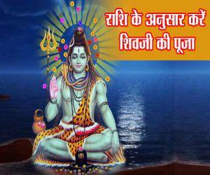 राशि के अनुसार करें महादेव की पूजा, सभी मनोकामनाएं होंगी पूरी
