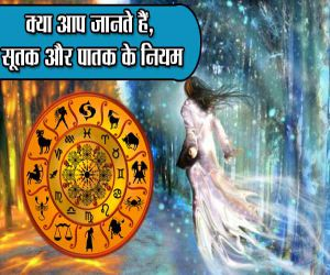 हर हिंदू को सूतक और पातक के नियम जानने हैं बेहद जरूरी