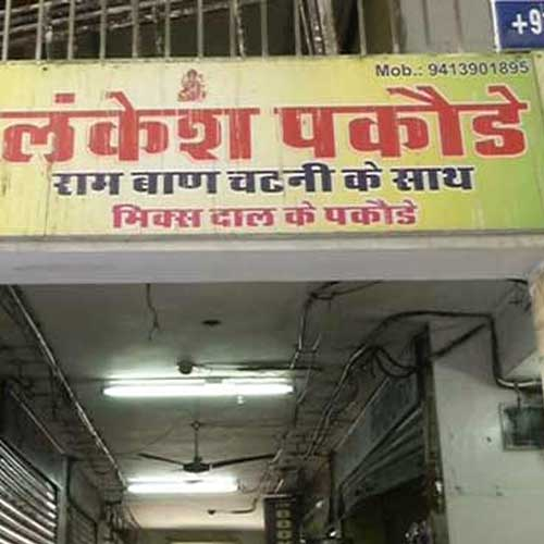 ajabgajab amazing restaurant named as ramayana role in udaipur must read - India News in Hindi