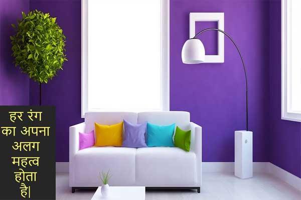 वास्तु शास्त्र: आपकी जिंदगी में रंगों का भी पड़ता है प्रभाव, जो किस्मत के लिए हो सकते हैं शुभ या अशुभ