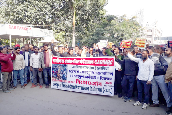 Anjuman holds rally to protest against citizenship bil and action in Jamia - Udaipur News in Hindi
