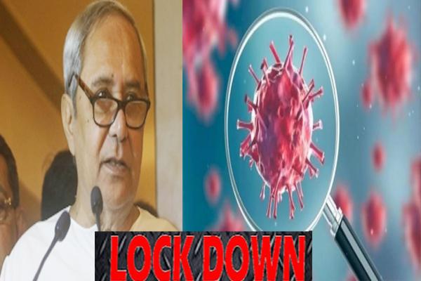 Coronavirus: Lockdown in 5 districts, 8 cities of Odisha, Chief Minister Naveen Patnaik ordered - Bhubaneswar News in Hindi