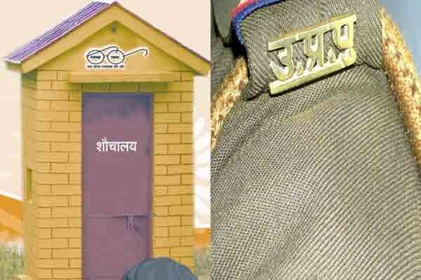 UP: Build separate toilets for Lady police - Varanasi News in Hindi