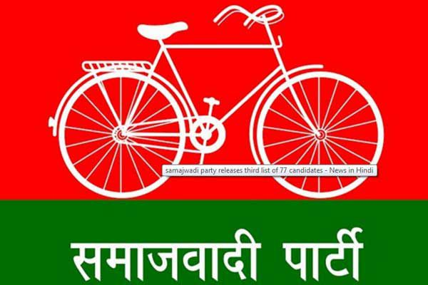 samajwadi party releases third list of 77 candidates - Lucknow News in Hindi