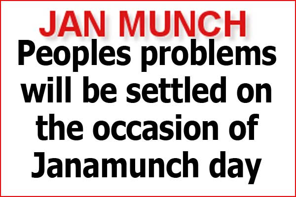 Peoples problems will be settled on the occasion of Janamunch day - Dharamshala News in Hindi