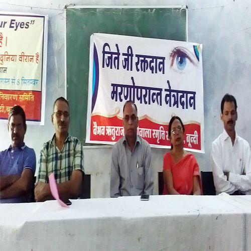 symposium in Eye donation fortnight - Bundi News in Hindi