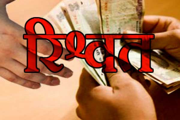 ACB Arrested PEO for taking bribe of  Rs 1 lakh - Churu News in Hindi