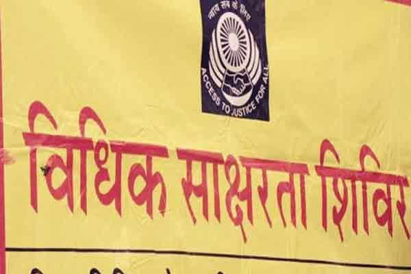 Legal Literacy Camp organized in Burua Panchyat Kullu - Kullu News in Hindi