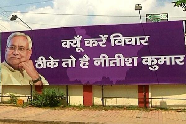 Bihar : CM Nitish Kumar party give new slogan, RJD targets - Patna News in Hindi