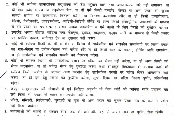 Section 144 applied in Jaipur Municipal Corporation election - Jaipur News in Hindi