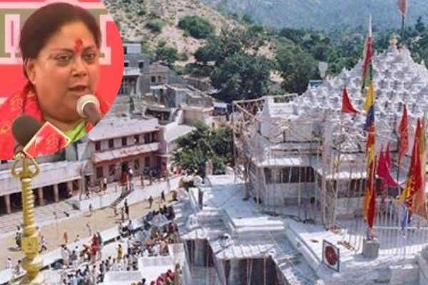 सीएम राजे ने की सुंधा माता मंदिर में पूजा-अर्चना