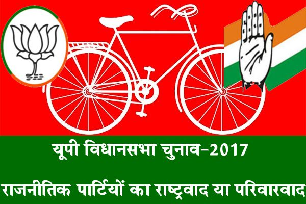 Nationalism VS Nepotism of Political parties in Assembly election 2017 - News in Hindi