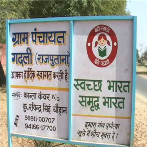 Village made defecation free campaign example - Sirsa News in Hindi