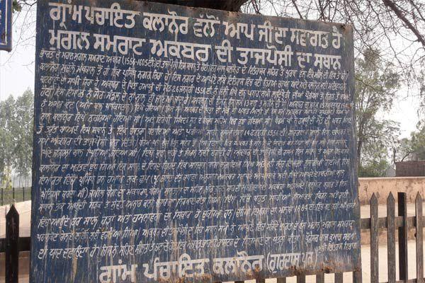 Today reminds elegance frames Akbari Akbari - Gurdaspur News in Hindi