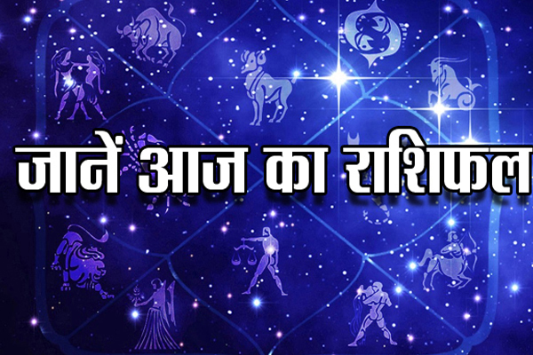 know about your horscope today 4 august 2019 - Jyotish Nidan in Hindi