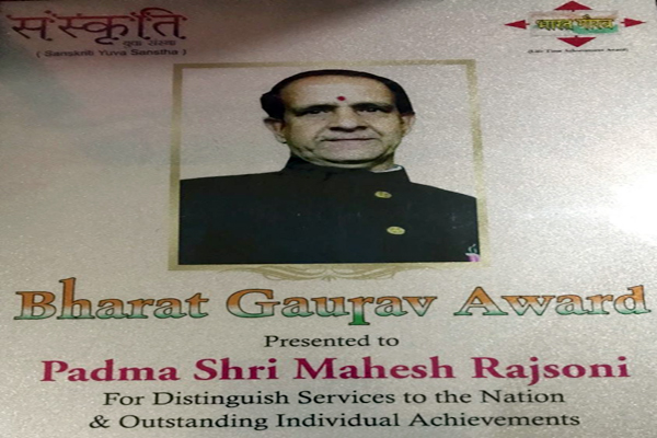 प्रतापगढ़ के महेश राजसोनी को लंदन में मिला भारत गौरव अवॉर्ड
