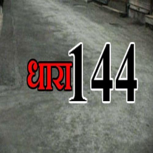 section 144 impose in gurgaon - Gurugram News in Hindi