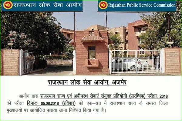 RAS Pre-2018 exam Date 5 August - Ajmer News in Hindi