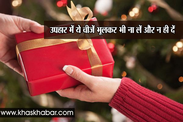 Do not give these things in gift and do not take - Vastu Tips in Hindi