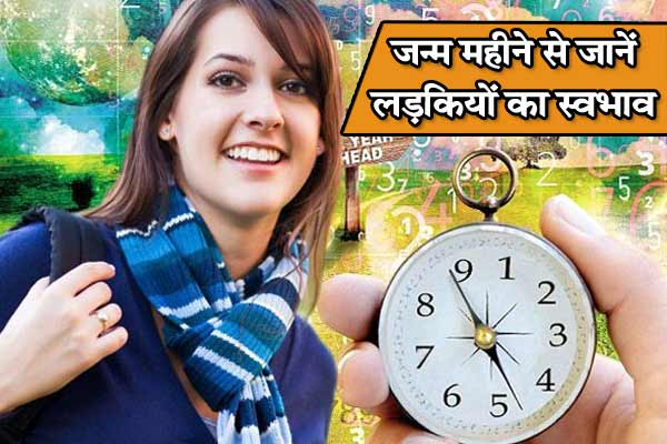 Astrology reveals Womens behavior by monthly birthday dates - Astrology in Hindi