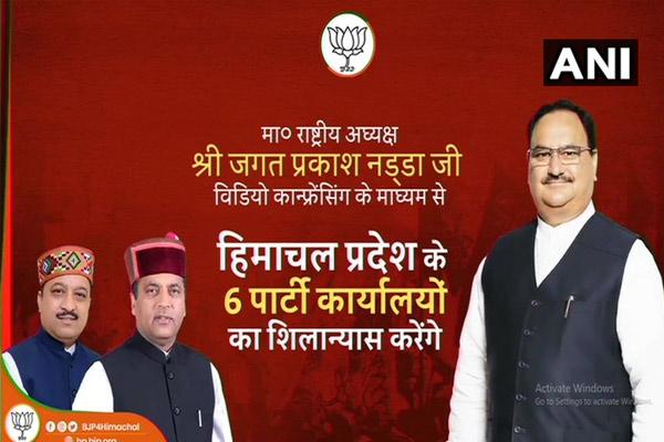 BJP president JP Nadda lays foundation stone of 6 district office buildings of BJP in Himachal Pradesh - Shimla News in Hindi