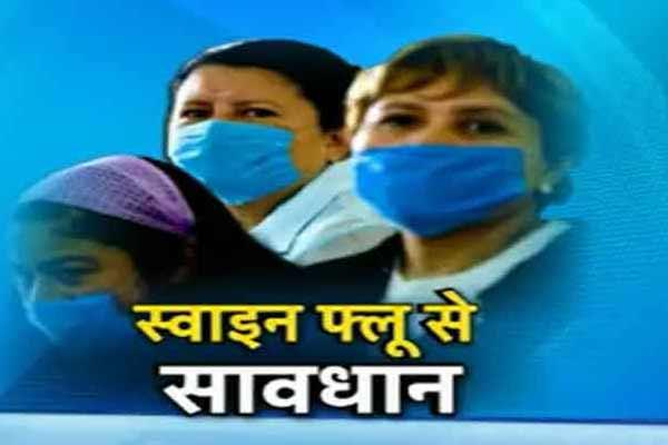 Swine flu deaths in Udaipur, 12 positive - Udaipur News in Hindi