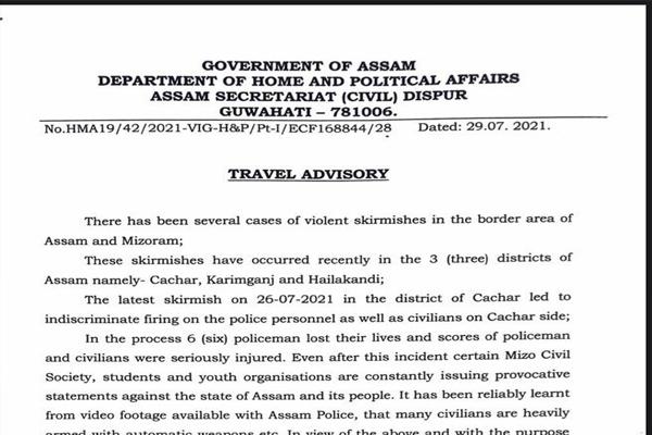 Assam government advisory, advice not to travel to Mizoram - Guwahati News in Hindi