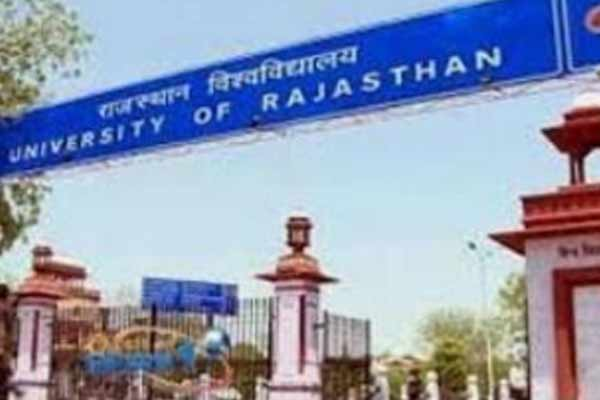 After 74 years the name of Rajasthan University will be full 817 bigha 08 biswa - Jaipur News in Hindi