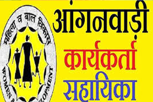 Applications invited for the posts of Anganwadi worker - Dharamshala News in Hindi