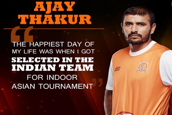 अजय ठाकुर बने भारतीय कबड्डी टीम के कप्तान, टीम तेहरान जाएगी