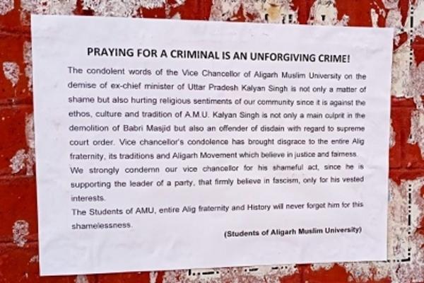 कल्याण सिंह के निधन पर शोक व्यक्त करने पर एएमयू वीसी के खिलाफ पोस्टर