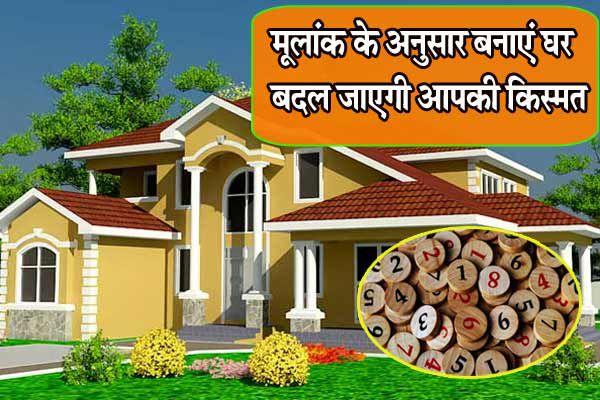 Make you house according to rad ix will make shine your luck - Jyotish Nidan in Hindi