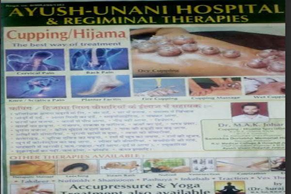 latest techniques approach towards ayush unani Hospital jaipur - Jaipur News in Hindi