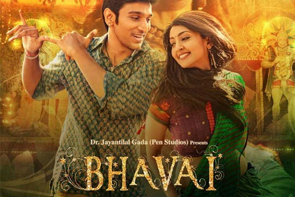 Pratik Gandhi-starrer Bhavai gets new release date - Bollywood News in Hindi