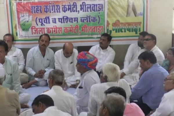 Actions to unite Congress workers in the meeting of Block  Prisident - Bhilwara News in Hindi