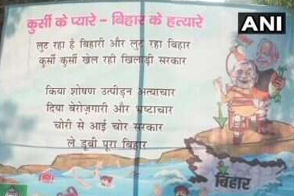 RJD new poster targets JDU - Patna News in Hindi