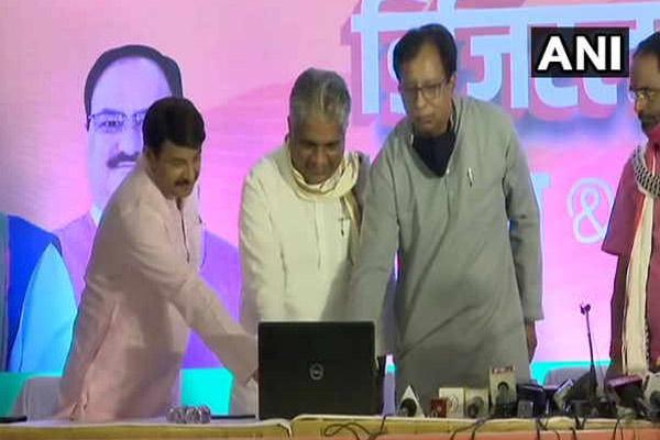 Bihar: BJP released electoral song Modi Jee Ki Lahar - Patna News in Hindi