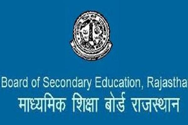 राजस्थान माध्यमिक शिक्षा बोर्ड आज जारी करेगा 12वीं कक्षा आर्ट्स का परिणाम