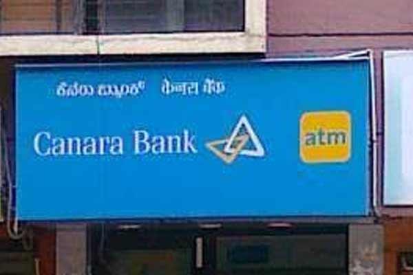 Karnataka Canara Bank ATM served 500s instead of 100s - Bengaluru News in Hindi