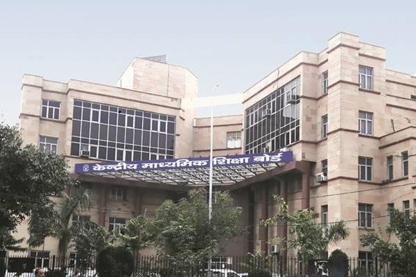 CBSE Economics Paper Leak: 3 including exam centre superintendent arrested from Himachal Pradesh - Shimla News in Hindi