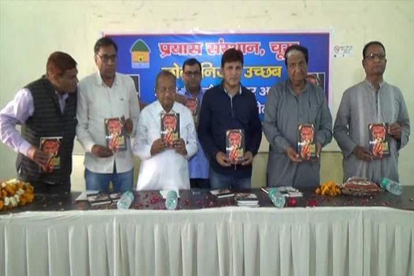 Rajasthani poetry collections is dedicated - Churu News in Hindi