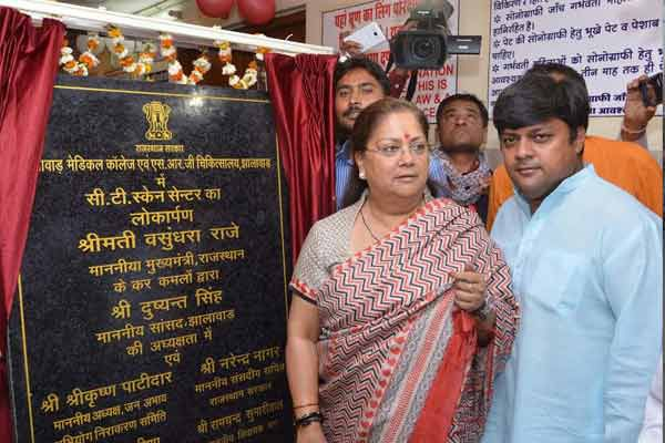 Rajasthan is also becoming a hub in medical field said CM Vasundhara - Jhalawar News in Hindi