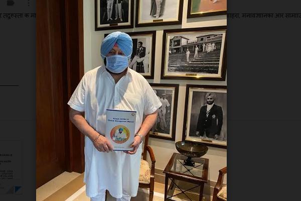Handbook on management of treatment of Kovid released in Punjab - Punjab-Chandigarh News in Hindi