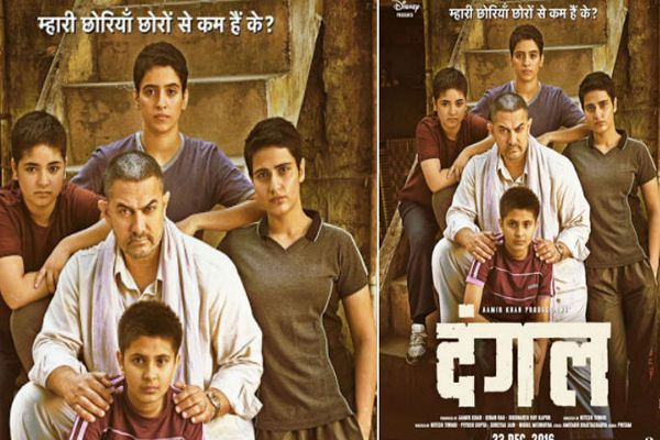 no dangal in pakistan as it wants flag and national eantham scene cut - Bollywood News in Hindi